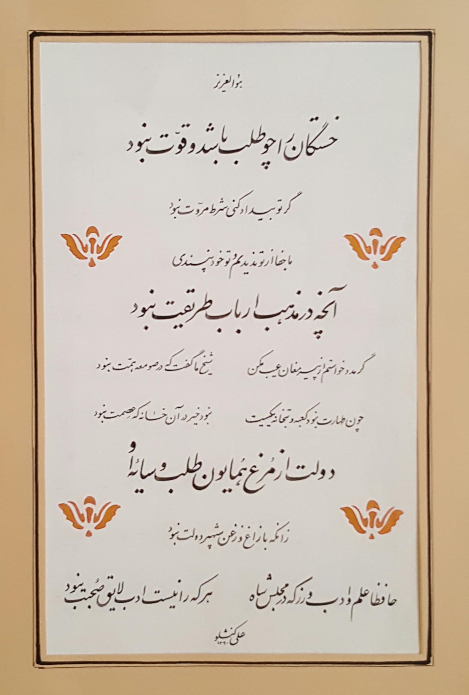 باروک آموزشگاه نقاشی و خوشنویسی شرق تهران