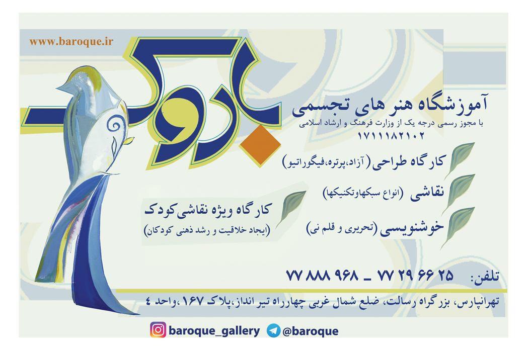 آموزشگاه نقاشی شرق تهران